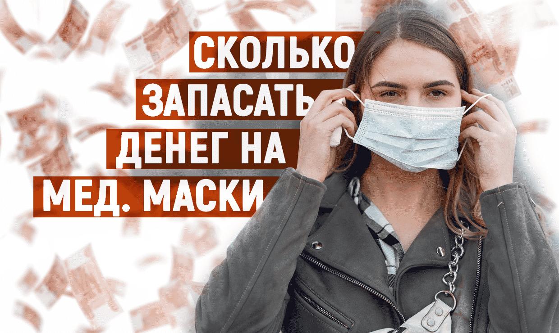 Сколько москвичам готовить денег на покупку масок после изменений 12 мая?