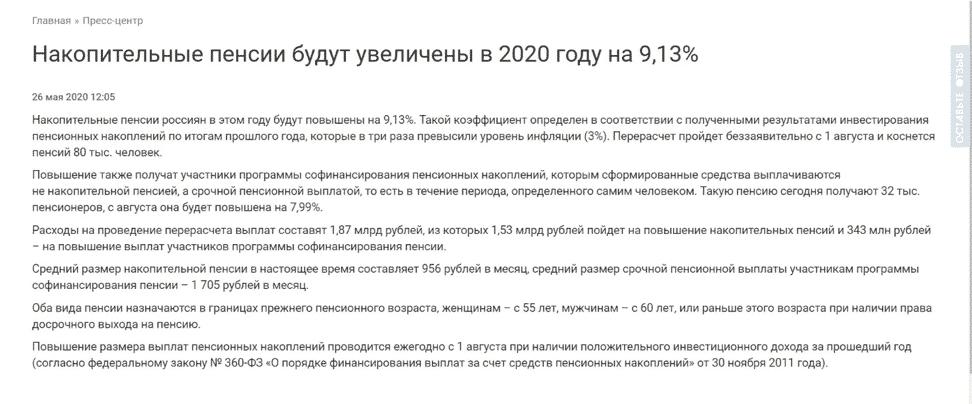Скриншот с сайта ПФР о накопительных пенсиях в 2020 году