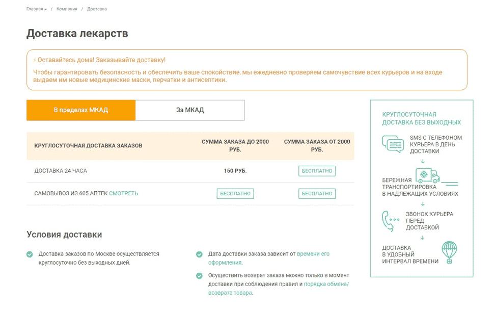 Скриншот с сайта eapteka