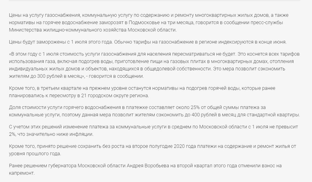 Скриншот с сайты Правительства МО