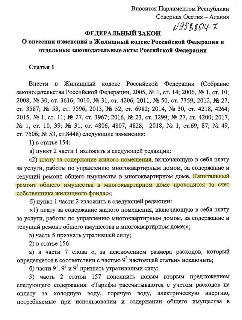 Скриншот с законопроекта № 958804-7