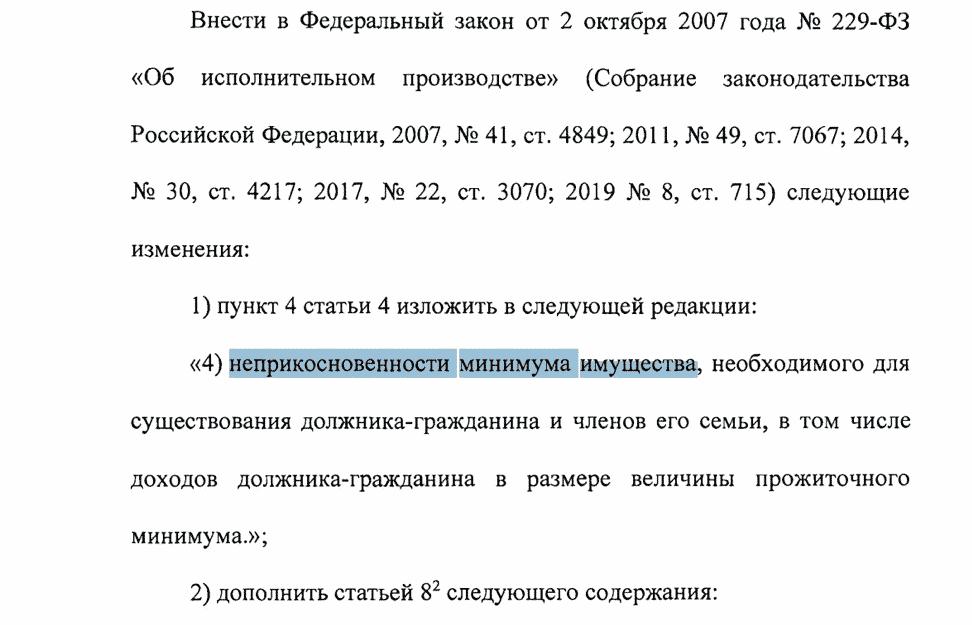 Скриншот текста законопроекта по взысканию долгов