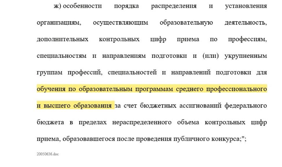 Скриншот законопроекта об отмене ЕГЭ – 2