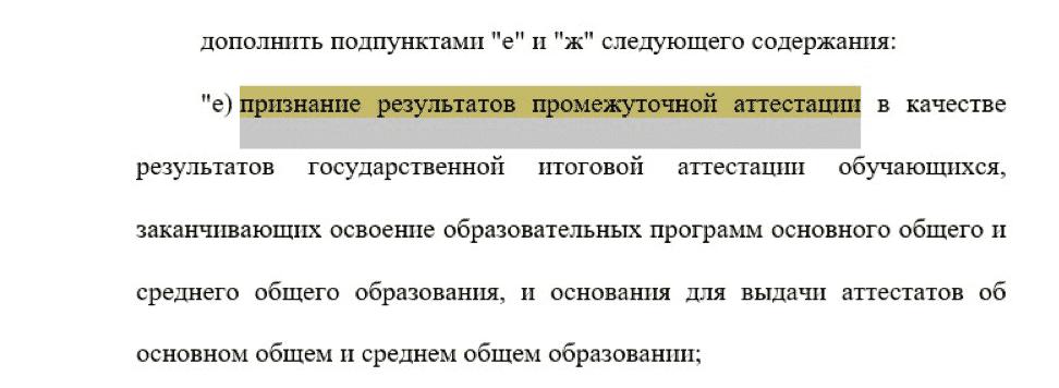 Скриншот законопроекта об отмене ЕГЭ