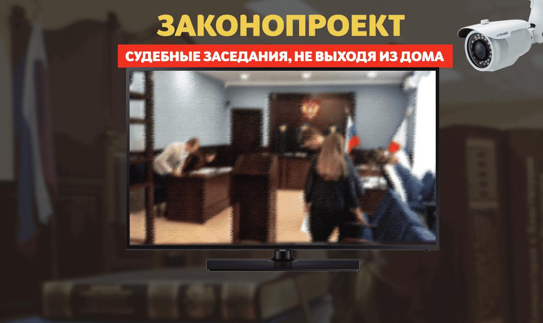 Судебные заседания, не выходя из дома: Минюст готовит новый законопроект