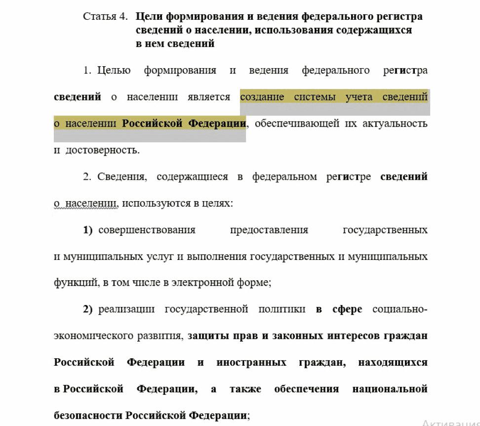 Скриншот с сайта Госдумы