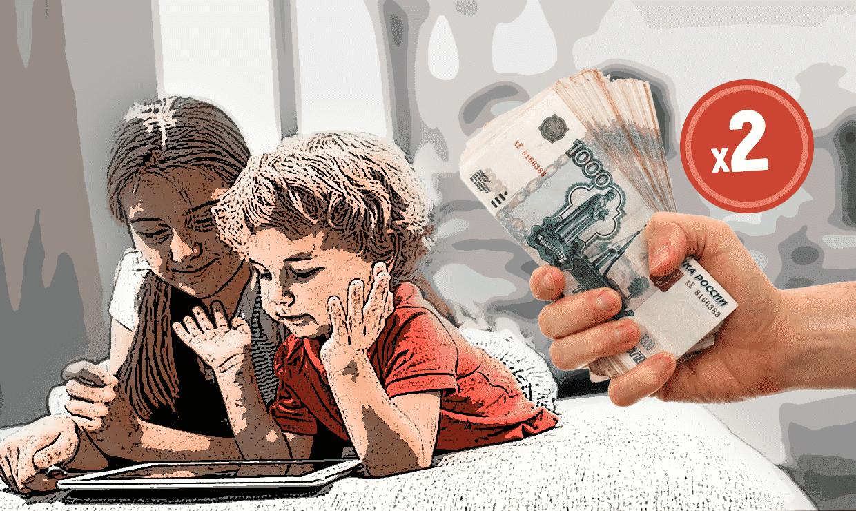 Некоторые выплаты семьям с детьми будут удвоены