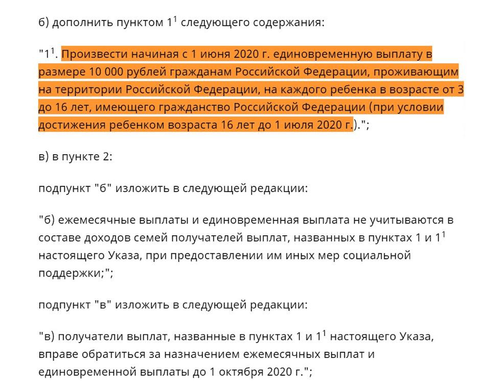 Указ Президента РФ от 11 мая 2020 года № 317