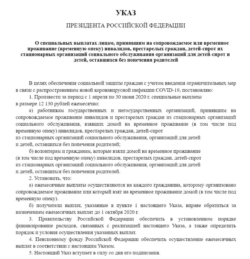Указ президента – Скриншот с Федерального портала правовых актов