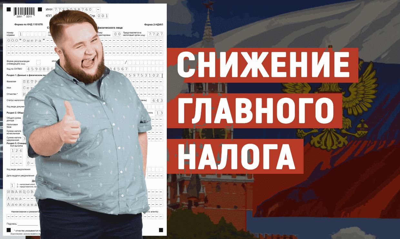 Ставки НДФЛ и страховых взносов для россиян хотят уменьшить вдвое