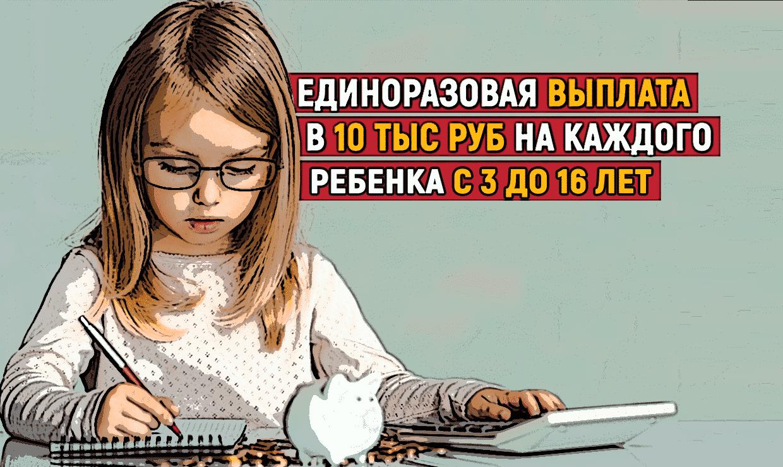 Новое пособие 10 000 рублей на детей от 3 до 16 лет