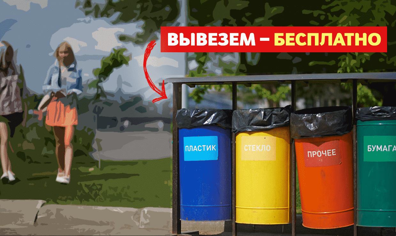 Для россиян, сортирующих мусор, услуга вывоза может стать бесплатной