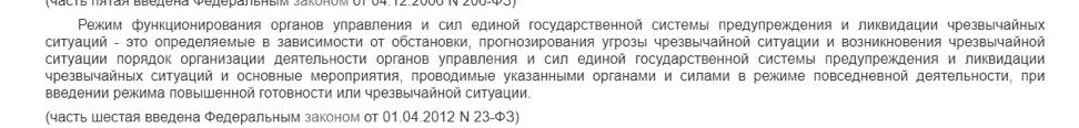 ст. 1 ФЗ от 21.12.1994 №68-ФЗ – 6 абзац