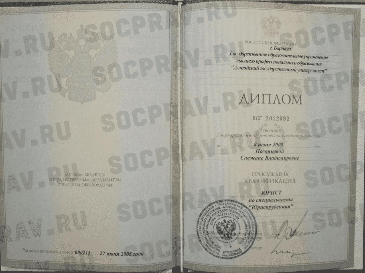 Диплом Погонцевой Снежаны Владимировны