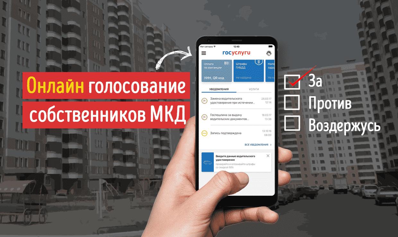 Голосования собственниками МКД смогут проводиться онлайн