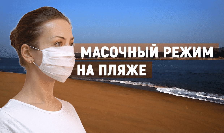 Придется ли носить маски на пляжах? Отвечает Роспотребнадзор