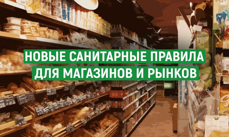 Роспотребнадзор вносит изменения в работу магазинов и рынков