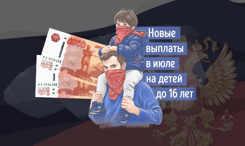 Путин: семьям с детьми от рождения до 16 лет нужно еще раз выплатить по 10 000 рублей в июле