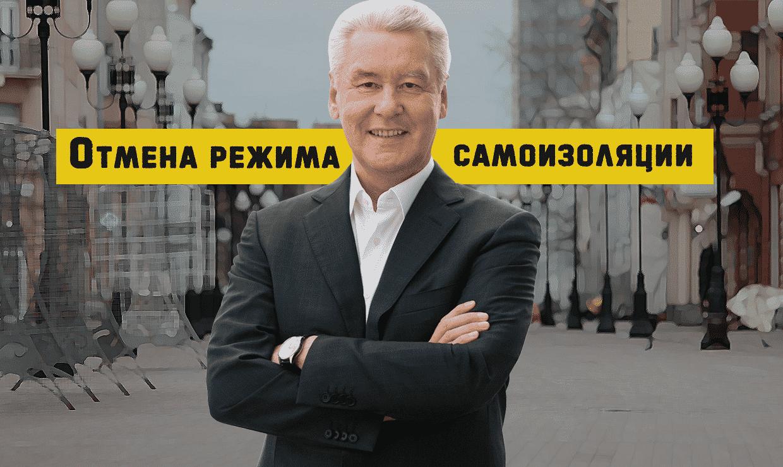 Собянин: выход из режима самоизоляции займет 2 месяца, а массовые мероприятия могут разрешить уже скоро