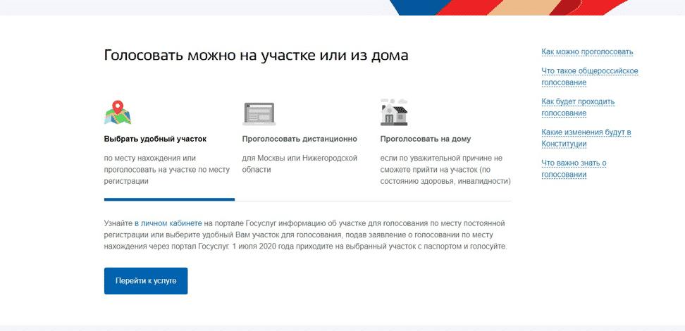 Подача заявления о голосовании по Конституции - 2