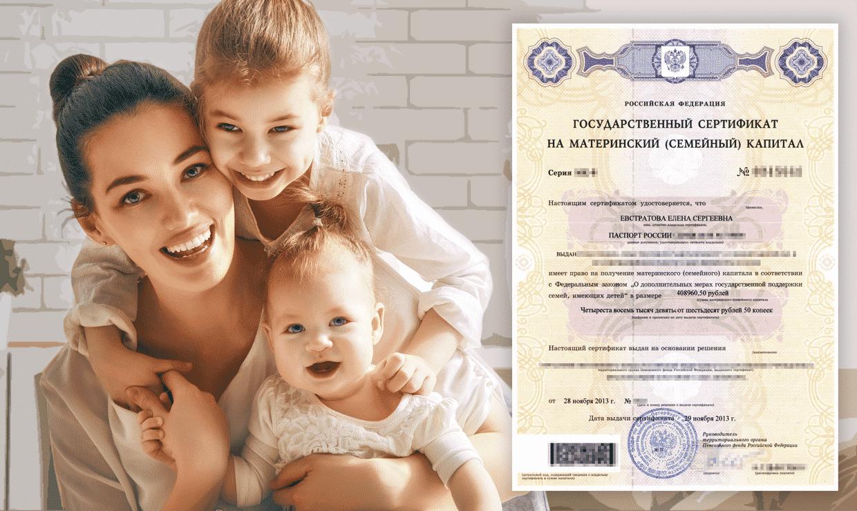 В Госдуму внесен законопроект о смене назначения маткапитала