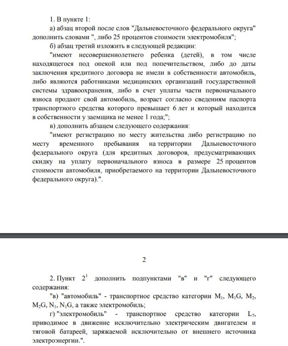 Скриншот с официального сайта Правительства РФ