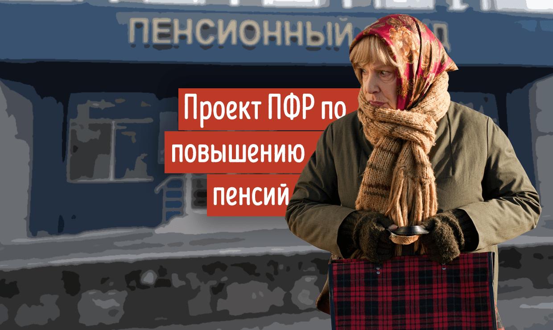 Размер пенсий по возрасту в России будет увеличиваться