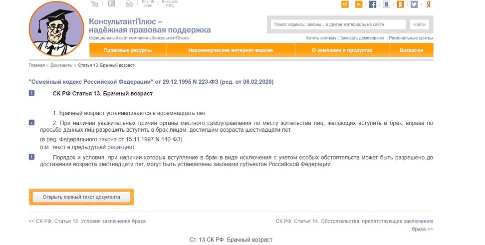 Скриншот ст. 13 СК РФ, «КонсультантПлюс»