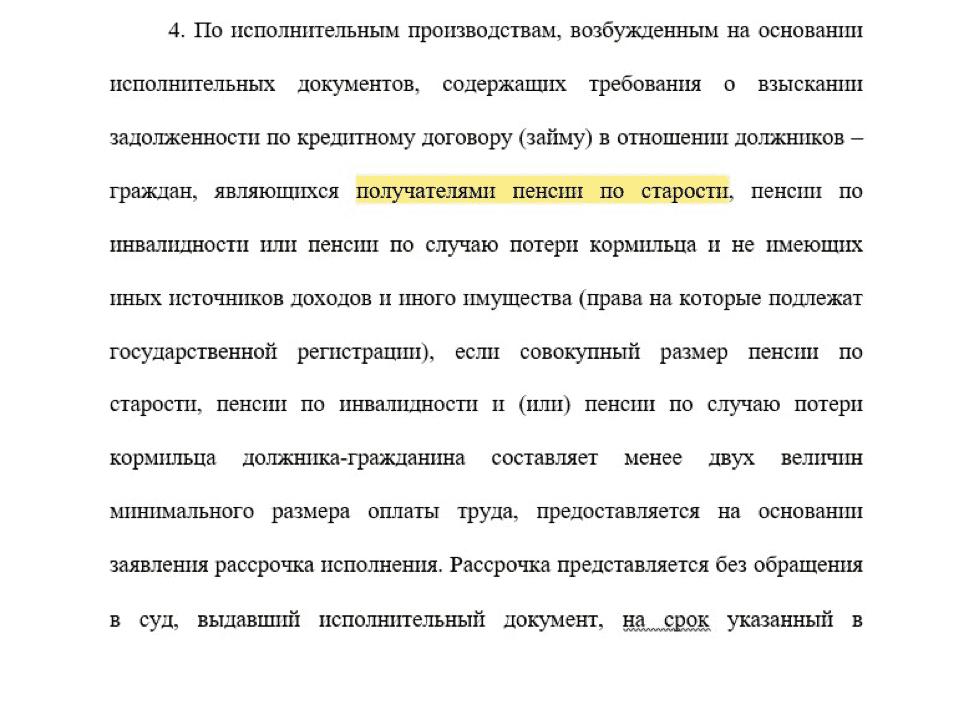 Скриншот законопроекта о получении отсрочки по кредитам