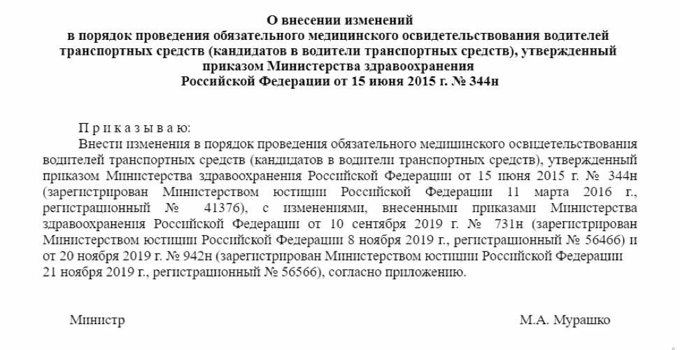 Скриншот законопроекта от 15 июня 2015 года № 344н