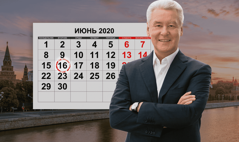 С.Собянин: очередной этап отмены ограничений начнется 16 июня