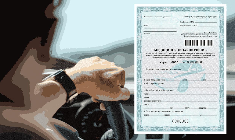 Минздрав упрощает прохождение медкомиссии для водителей