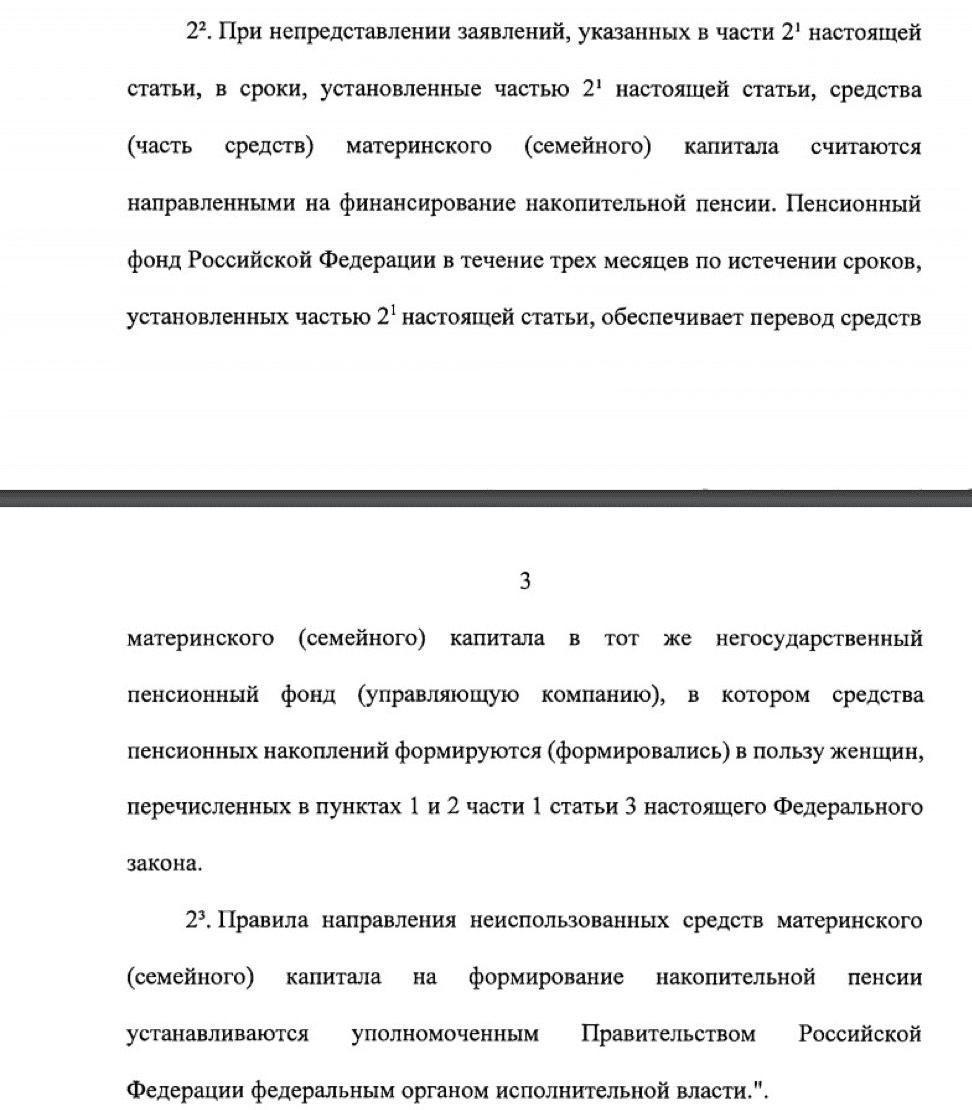 Скриншот законопроекта с сайта Госдумы