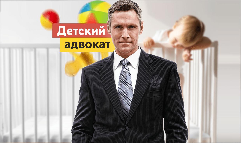 В России могут появиться детские адвокаты