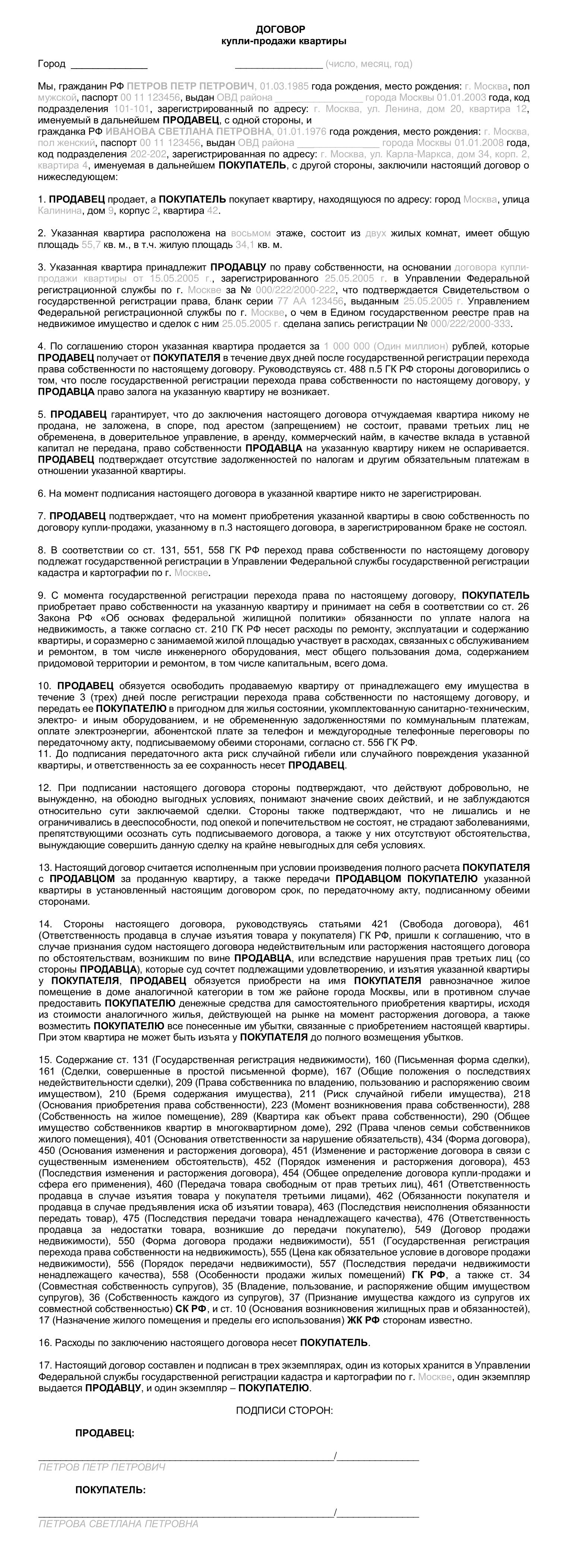 Договор купли-продажи квартиры (образец)