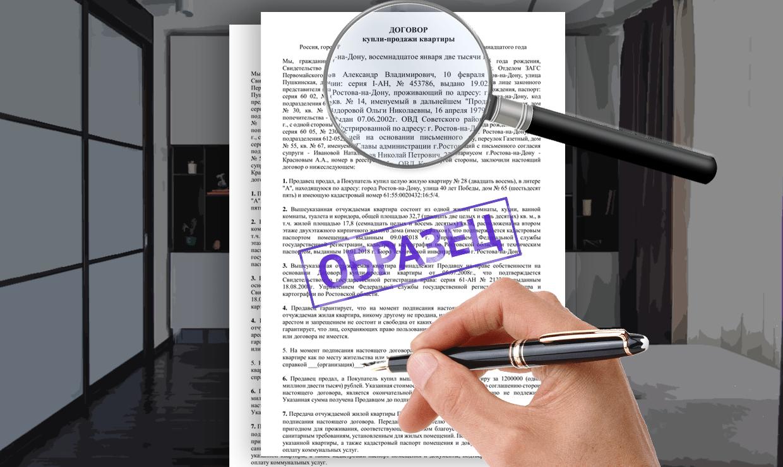 Как оформить договор купли-продажи квартиры?
