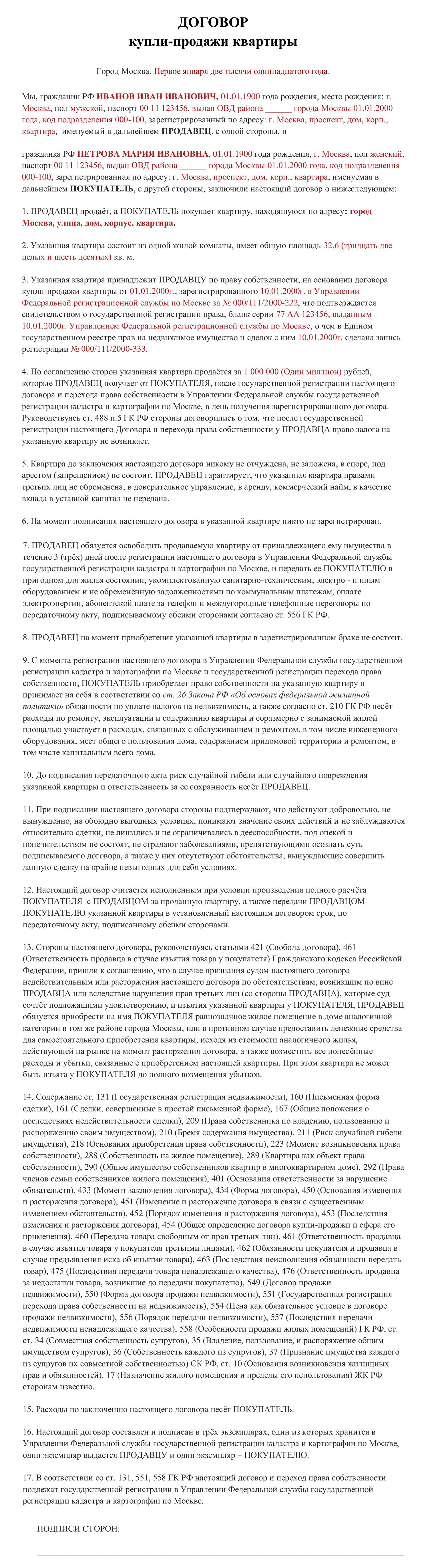 Договор купли-продажи с использованием банковской ячейки (образец)