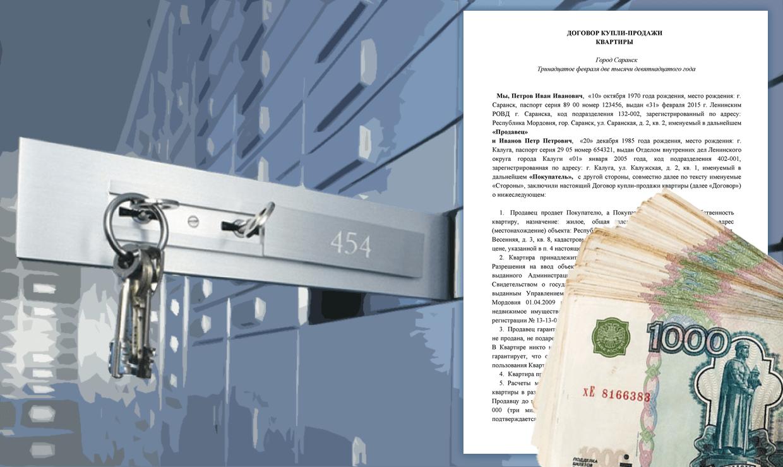 Договор купли-продажи квартиры с использованием банковской ячейки