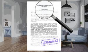 Как получить дубликат договора купли-продажи квартиры