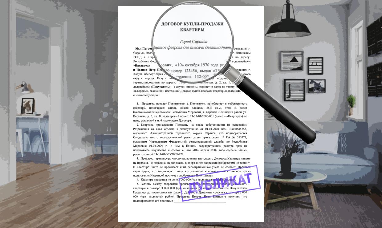 Как восстановить договор купли-продажи квартиры в случае утери?