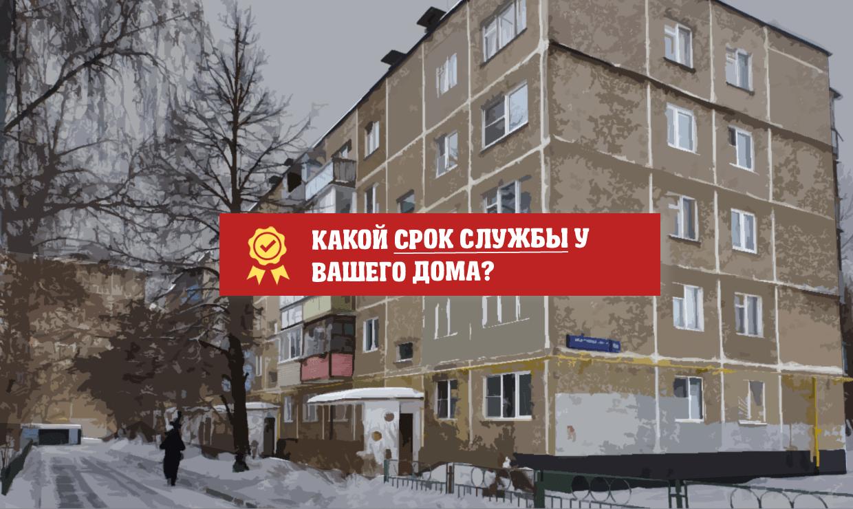 В России планируют установить срок службы жилых домов