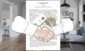 Передача денег при покупке квартиры
