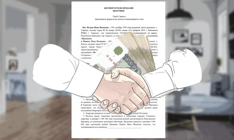 Когда передавать деньги при покупке квартиры?