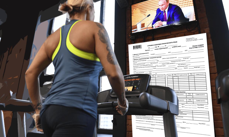Новый налоговый вычет смогут получать россияне, занимающиеся спортом