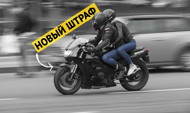 В Госдуме предложили новый штраф для мотоциклистов
