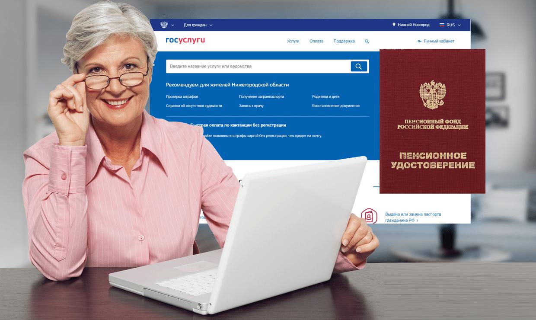ПФР планирует продлить Онлайн-оформление пенсий