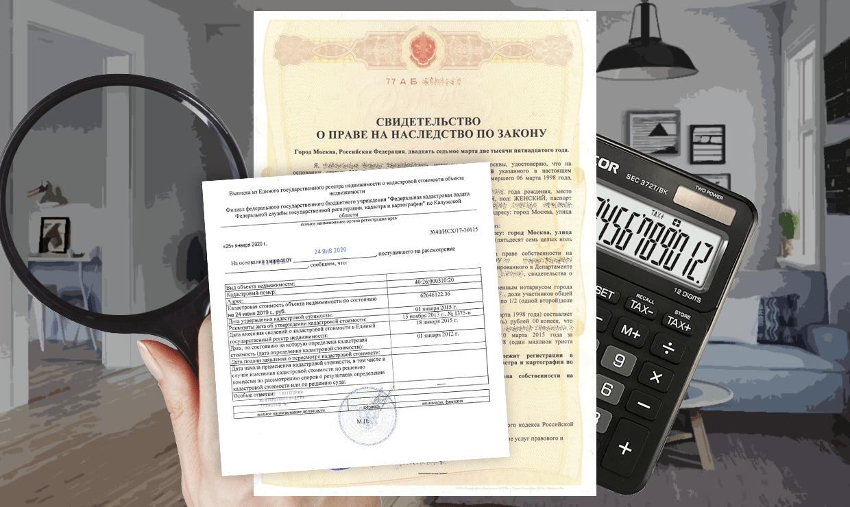 Для чего нужна оценка наследственного имущества и как ее сделать?