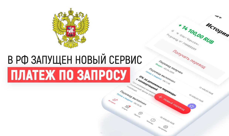 В России заработал новый сервис быстрых переводов со счетов в разных банках