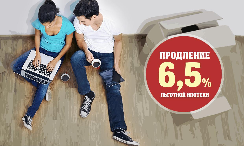 Льготная ипотека под 6,5% будет продлена