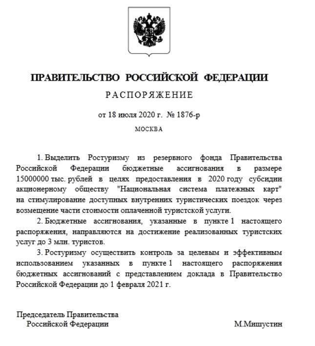 Распоряжение правительства от 18 июля 2020 г. № 1876-р